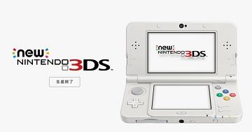 任天堂:new 3ds确认今日起停产