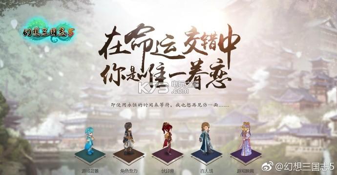 《幻想三国志5》9月28日发售 新官网上线