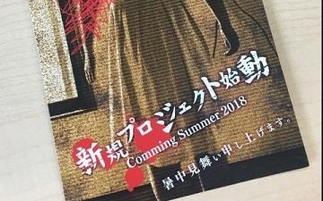 日本一恐怖游戏新作曝光 2018年夏季推出