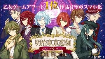 乙女游戏《明治东京恋伽满月》手机版已上线