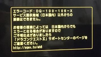 PS4/NS《勇者斗恶龙10》确定锁区