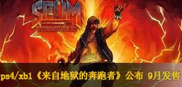 ps4/xb1《来自地狱的奔跑者》公布 9月发售