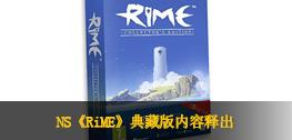 NS《RiME》典藏版内容释出