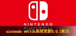 nintendo switch系统更新3.0.1配信 修正电量BUG