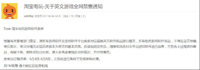 淘宝突然整改非中文游戏