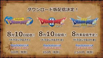 《勇者斗恶龙1-3》将登陆ps4/3ds平台