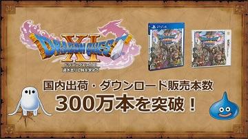 《勇者斗惡龍11》銷量突破300萬套
