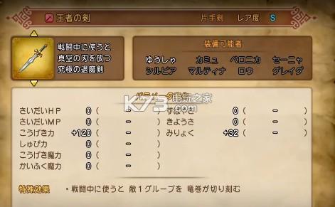 勇者斗恶龙11王者之剑制作方法