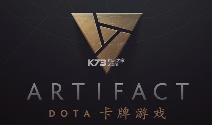 V社发表dota卡牌游戏《Artifact》 2018年发售