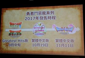 《勇者斗惡龍11》中文版11月11日發售