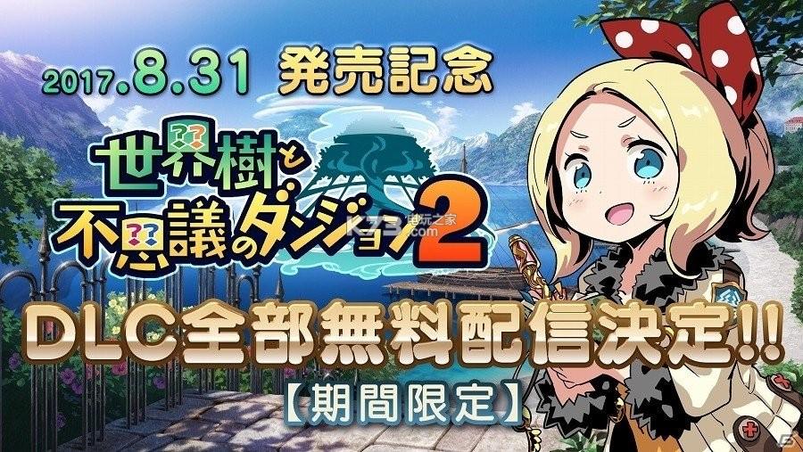 《世界树与不可思议的迷宫2》全dlc限时免费