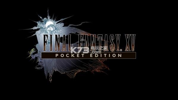 《最终幻想15口袋版》公布 采用Q版风格