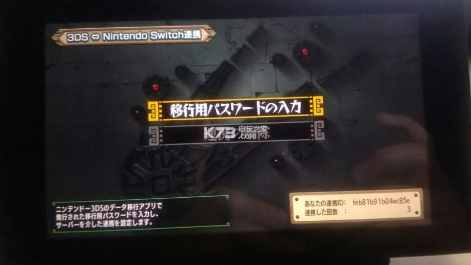 怪物猎人xx 3ds版存档传ns版教程
