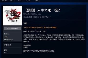 港服PSN商店泄露《如龙极2》 12月7日发售
