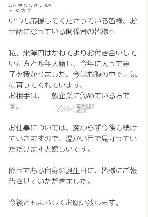 《白色相簿2》雪菜声优米泽圆宣布已于去年结婚