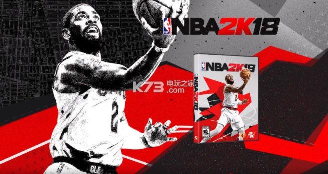 《NBA 2K18》ns下载版大小确定
