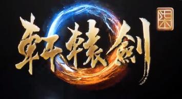 有生之年系列。《轩辕剑7》正式公开