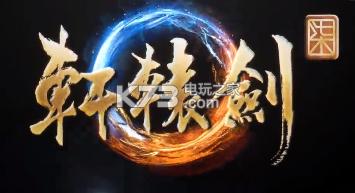 有生之年系列 《轩辕剑7》正式公开