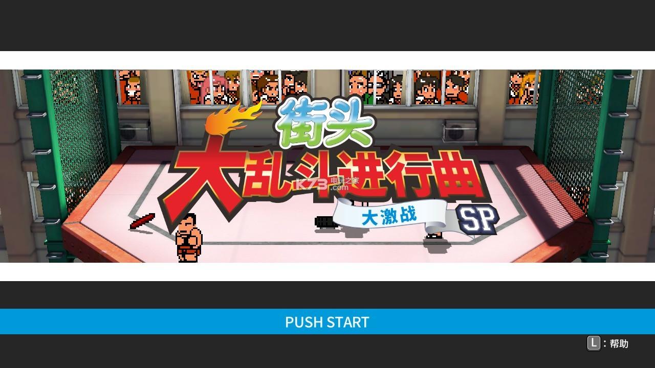 《街头大乱斗进行曲大激战SP》PC版全球同步发售