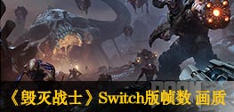 《毁灭战士doom》Switch版大小公布 30帧 720p