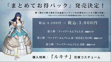 《火焰纹章无双》dlc配信下载计划公布