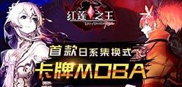 《红莲之王》国服官网正式上线 首测预约开启
