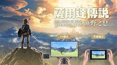 《塞尔达传说荒野之息》官方简繁中文版2018年初推出