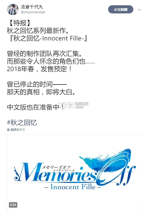 《秋之回忆8无垢少女》18年春季发售 中文版同样有