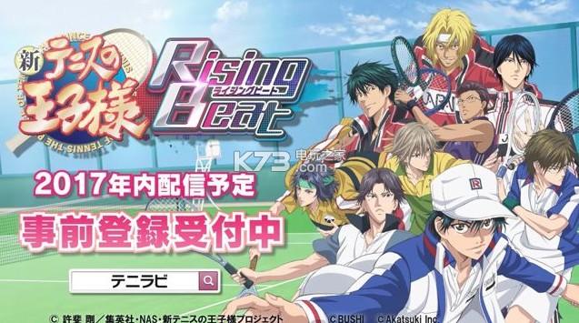《新网球王子RisingBeat》事前登陆送「黄金许斐老师像」