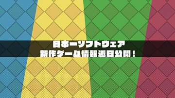日本一新作预告官网开放 近期公开详情