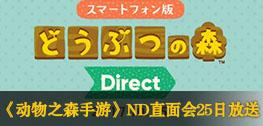 《动物之森手游》ND直面会25日放送 配信日期有望公布