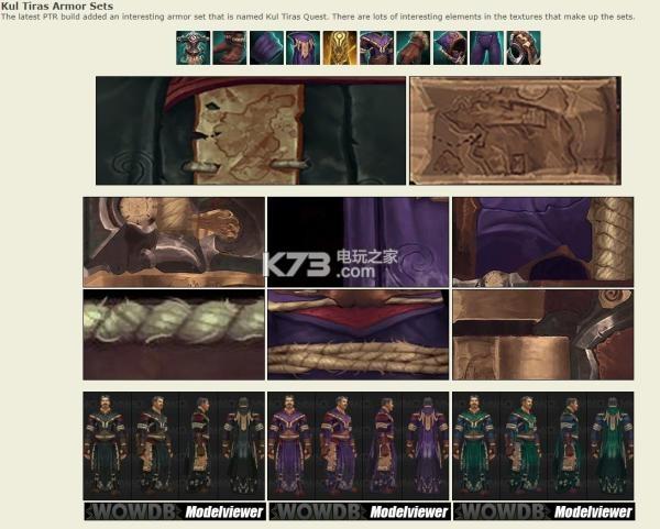 《魔兽世界》8.0资料片内容疑似泄露