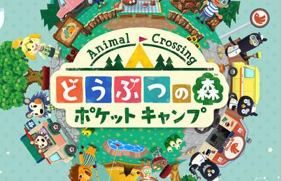 《动物之森口袋营地》手游版正式公布 11月