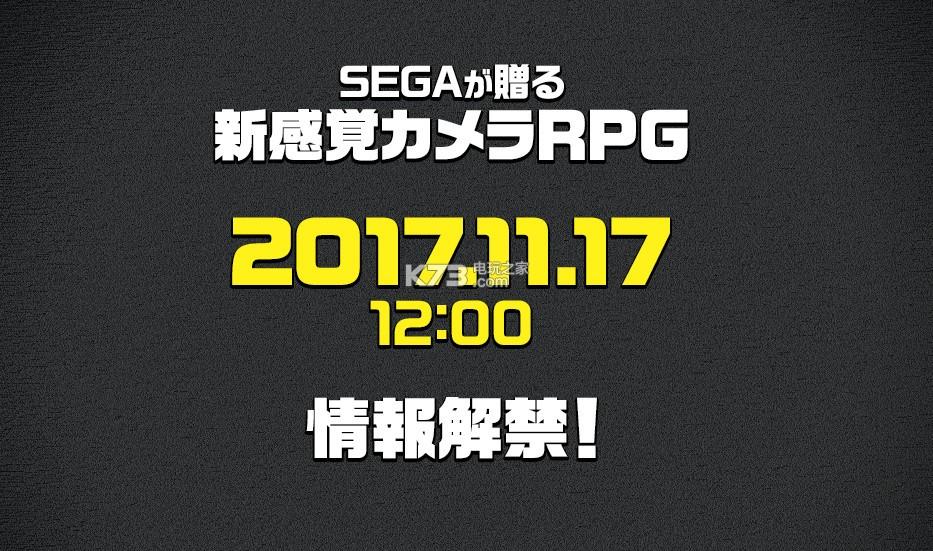 """世嘉""""新感觉视角RPG""""计划11月17日公开"""