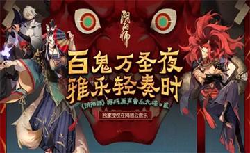 阴阳师七五三节活动奖励