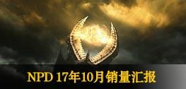 NPD 17年10月销量成绩:switch再次夺冠