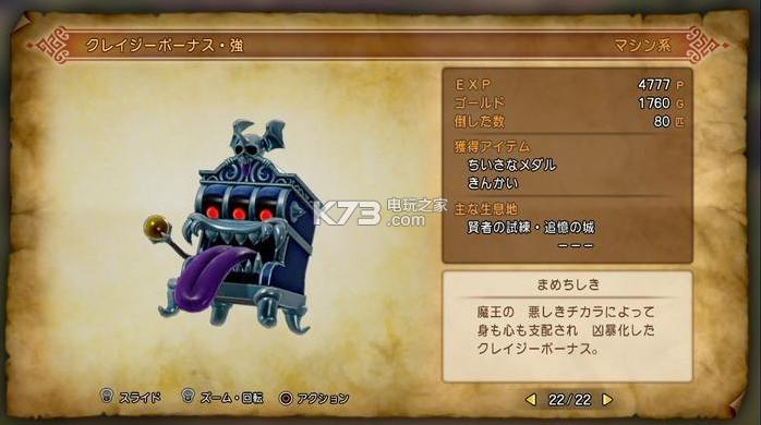 勇者斗恶龙11无限刷小徽章方法