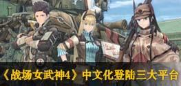 《战场女武神4》中文化登陆ps4、ns、xbox one平台