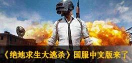腾讯确认代理《绝地求生大逃杀》国服中文版本