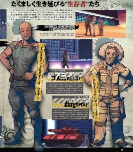 《重装机兵XENO》三名npc角色公布