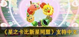 《星之卡比新星同盟》公开 首次支持中文语言