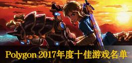 Polygon 2017年度十佳游戏名单公布