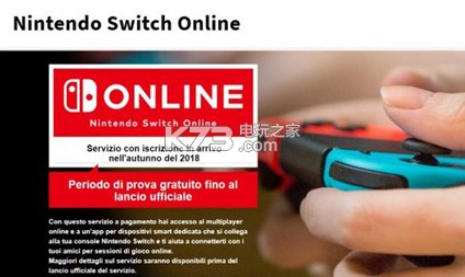 意大利任天堂曝switch网络服务收费即将到来