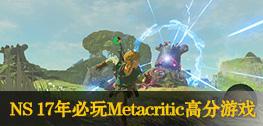 任天堂switch 17年必玩Metacritic高分游戏名单
