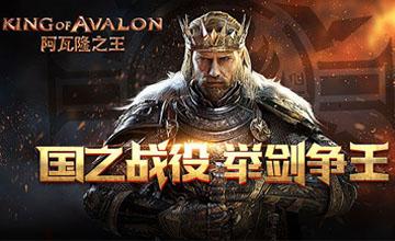阿瓦隆之王跨服战怎么打