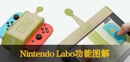 图解Nintendo Labo的各项好玩功能是怎样实现的
