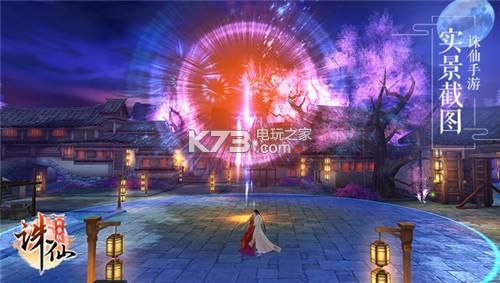 《诛仙手游》新春贺岁版即将上线  红包雨从天而降