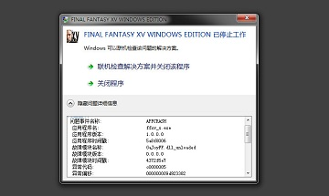 最终幻想15试玩版停止运行解决方法