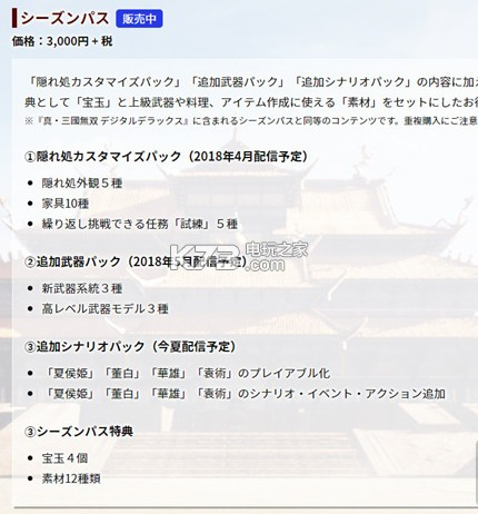 《真三国无双8》DLC计划分三弹推出!售价177元