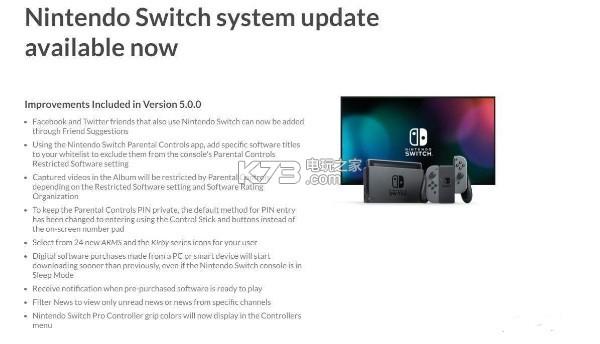 任天堂Switch 5.0版本正式发布!新增九项特性